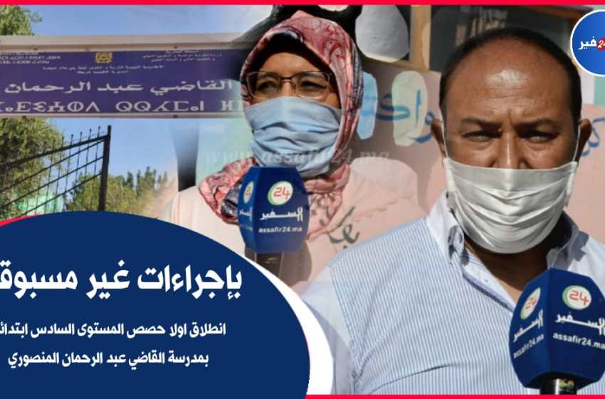 هكذا مرت الحملة التحسيسية التي أطلقتها مكونات المجتمع بأبي الجعد مدرسة القاضي عبد الرحمان المنصوري