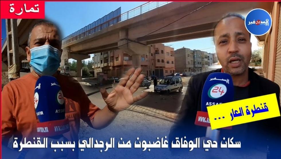سكان حي الوفاق بتمارة غاضبون من رئيس المجلس البلدي بسبب قنطرة ..