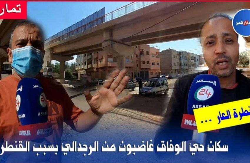 """سكان حي الوفاق بتمارة غاضبون من رئيس المجلس البلدي بسبب قنطرة .."""" رجدالي يا المنافق """""""