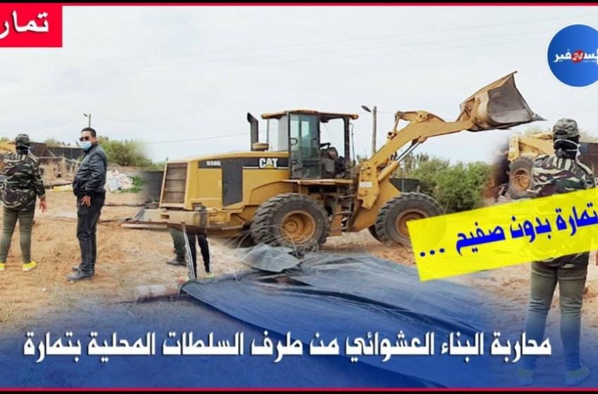 سلطات تمارة تحارب البناء العشوائي بحي النصر