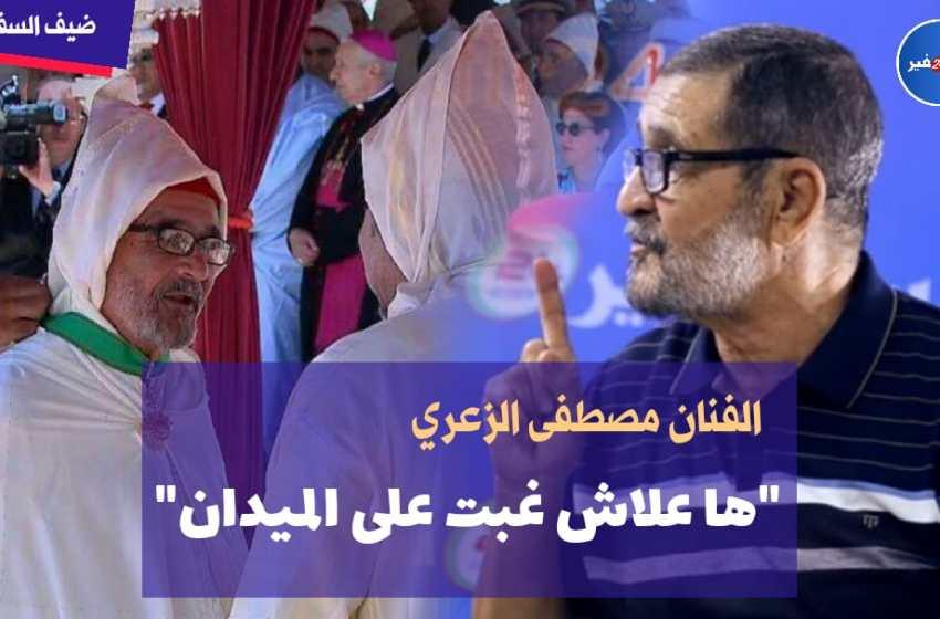 """الفنان مصطفى الزعري ..""""ها علاش غبت على الميدان"""""""