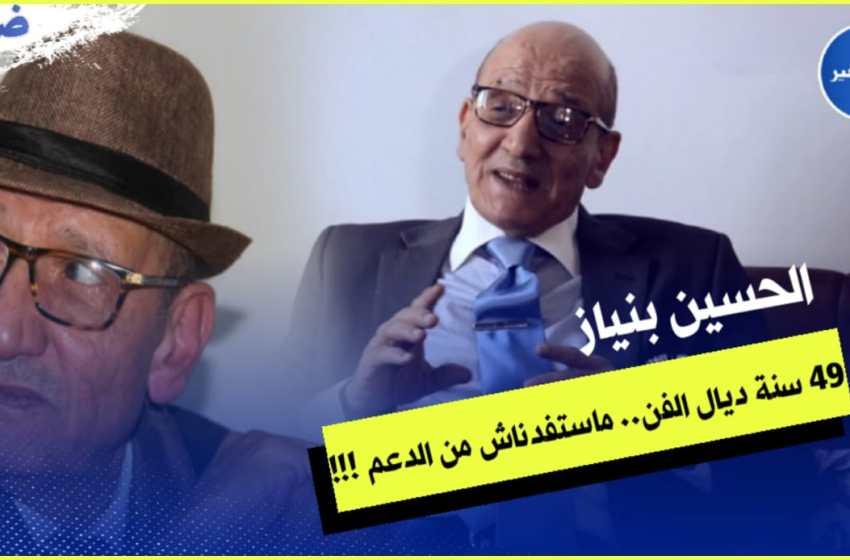 الفنان الحسين بنياز.. 49 سنة ديال الفن ومستافدتش من الدعم