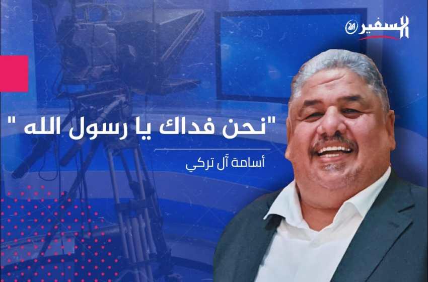 الدكتور أسامة آل تركي يكتب .. نحن فداك يا رسول الله