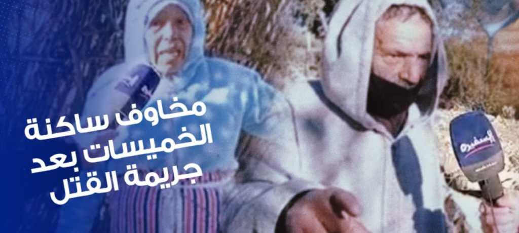 مخاوف سكان حي عين الخميس بالخميسات بعد اكتشاف جثة شاب في بئر داخل كوخ مهجور