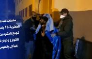 سلطات المنطقة الحضرية 16 بنمسيك تجمع المشردين من الشوارع وتوفر لهم المأكل والملبس
