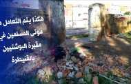 هكذا يتم التعامل مع موتى المسلمين في مقبرة البوشتيين بالقنيطرة