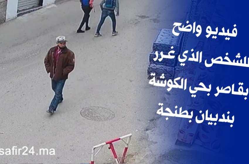 فيديو واضح للشخص الذي غرر بقاصر بحي الكوشة بندبيان بطنجة