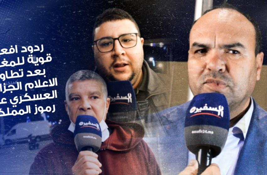 من أبي الجعد.. ردود أفعال قوية للمغاربة بعد تطاول الاعلام الجزائري العسكري على رموز المملكة