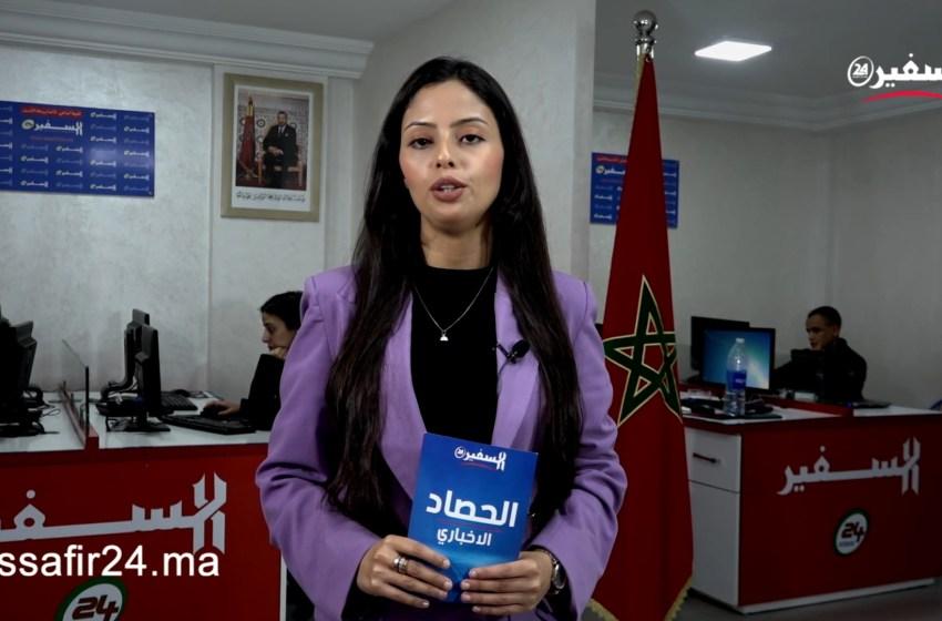 الحصاد الإخباري.. الأردن تدشن قنصليتها بالصحراء المغربية