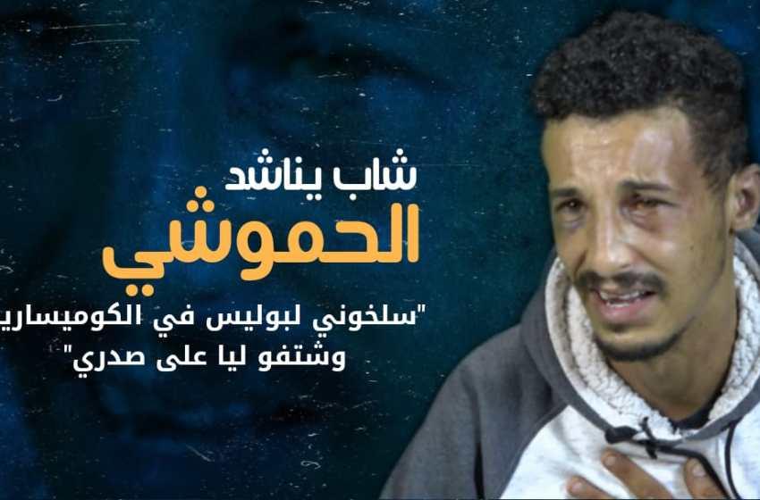 """تفاصيل جديدة في فيديو """"السفير 24"""" حول إعتداء أمنيين على شاب بمنطقة عين السبع بالبيضاء"""