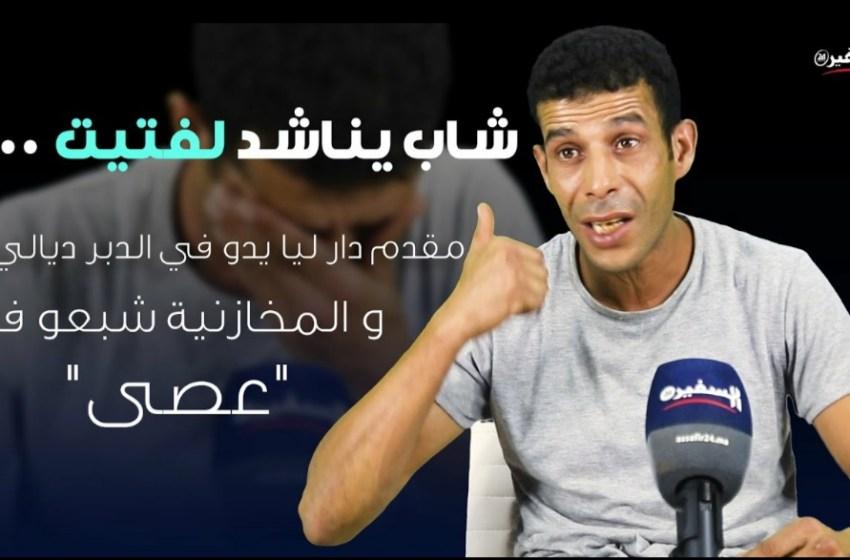 شاب يناشد وزير الداخلية.. مقدم دار ليا يدو في الدبر ديالي و المخازنية شبعو فيا عصى