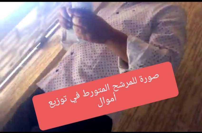 سكان سيدي رحال ينتظرون نتائج التحقيق في فيديو إرشاء ناخبين