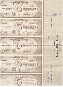 """אג""""ח מלווה מדינה 1954"""
