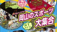 161123_okayama-sports-festival_000a