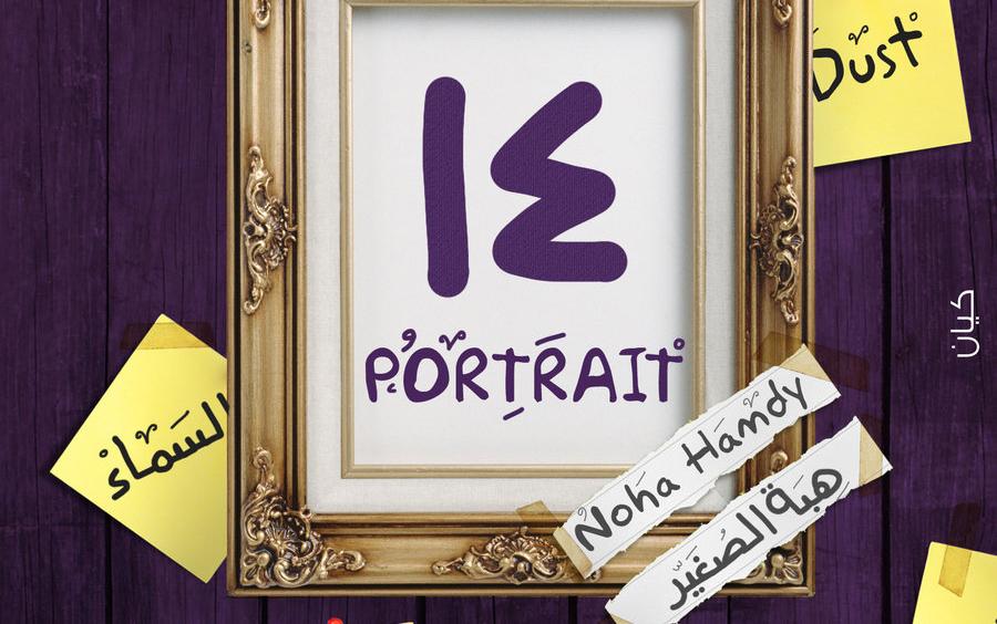 14_portait_by_karimadm-d4mclqi