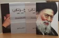 محمد حسين فضل الله في كتاب