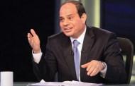 ماذا يعني كلام  السيسي إلى الشعب المصري؟