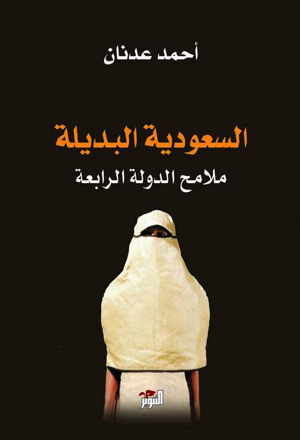 المرأة تحرِّر المملكة العربية من الإرهاب الديني!