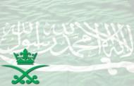 لعبة العرش والسلطة في المملكة العربية السعودية