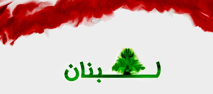 لبنان: هل يدرون ماذا يفعلون؟