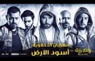 المصريون يتحدّون الإرهاب بالذهاب إلى السينما