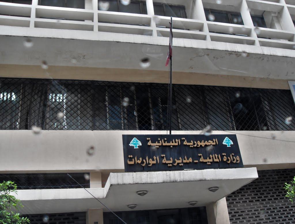 مديرية الواردات في وزارة المالية: صعوبة تحصيل الضرائب في هذه الأيام
