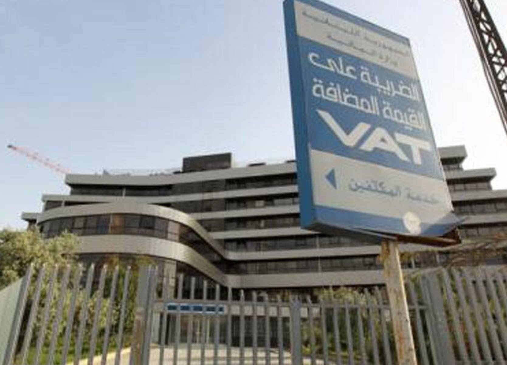 لبنان: إصلاح نظام الضرائب يُنقذ الإقتصاد ويُحقّق العدالة الإجتماعية