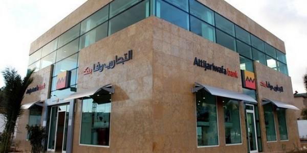 التجاري وفا بنك المغربي: زيادة متواضعة في رأسماله