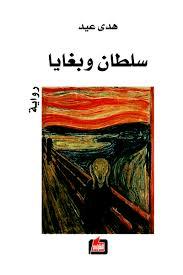 """غلاف كتاب """"سلطان وبغايا"""""""