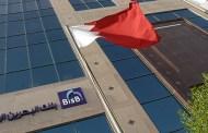 البحرين تُصدِر معايير جديدة لتحافظ على ريادتها في مجال المصرفية الإسلامية