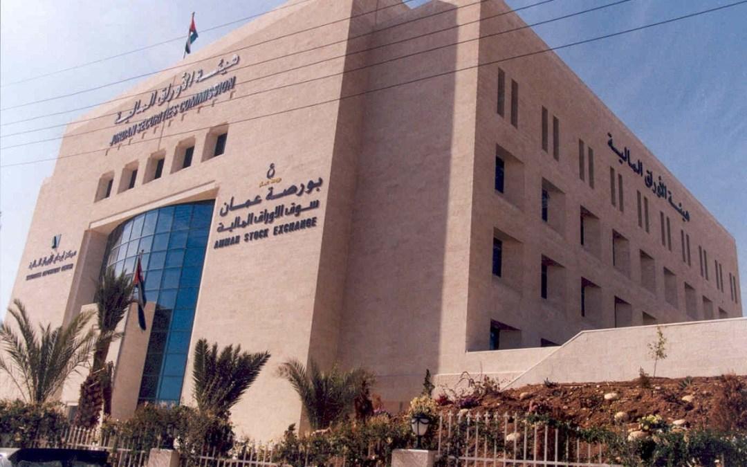الأردن يتطلع إلى تنشيط التجارة بالتبادل خارج البورصة