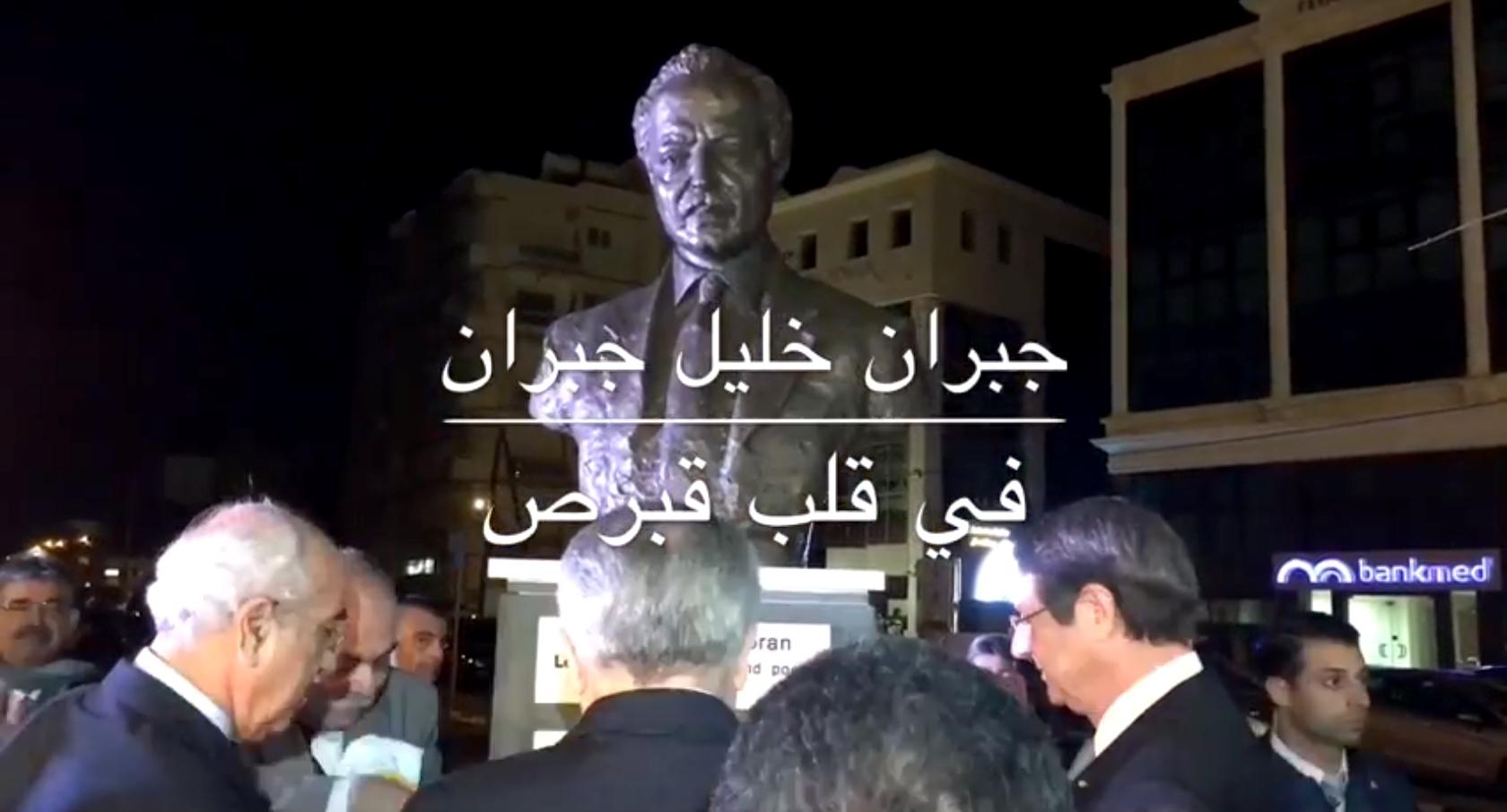 جبران خليل جبران في قلب قبرص