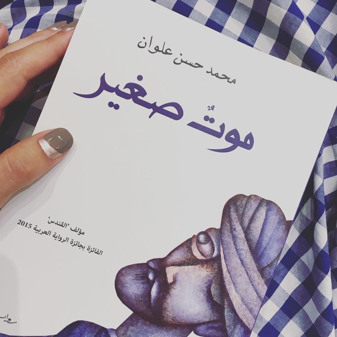 اللائحة النهائية لجائزة الرواية العربية تكشف حقيقة الخيال