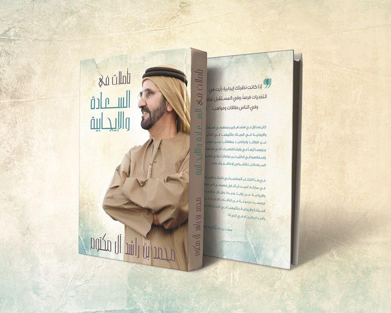 """""""تأملات في السعادة والإيجابية"""": محاولة للوصول إلى الشباب العربي"""
