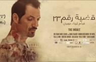 زياد دويري يُذكّر اللبنانيين في