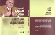 فيليب سالم: الطائفية مرض خطير وفصل الدين عن الدولة هو الحل للبنان ودول الشرق