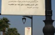 حكاياتُ البحر والصيادين من بحَّارة رأْس بيروت