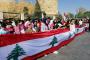 أكثر من إحتجاجات، لبنان يشهد اليوم ثورةً إجتماعية عميقة