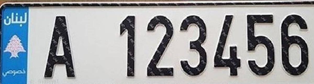 أَيها اللبنانيون: إِياكم والأَرقام الـمُمَيَّـزة لسياراتكم!!