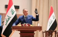 هل يستطيع مصطفى الكاظمي إنهاء مِحَن وآلام العراق؟