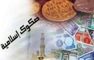 فتح التمويل الإسلامي