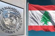 إخراج صندوق النقد الدولي من بيروت: الدرسُ القذر!