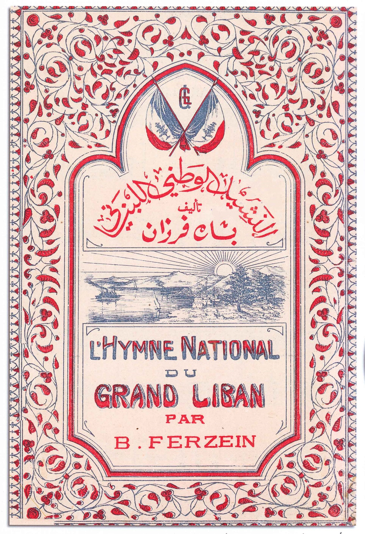 أَوَّل نشيد وطني لبناني سنة 1920