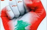 لبنان: 77 عاماً من البحثِ عن الإستقلال