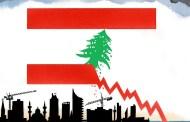 كيف يُمكن إنقاذ الإقتصاد اللبناني
