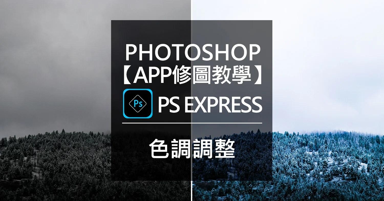 Photoshop【App修圖教學】PS Express色調調整 - Astral Web 歐斯瑞有限公司