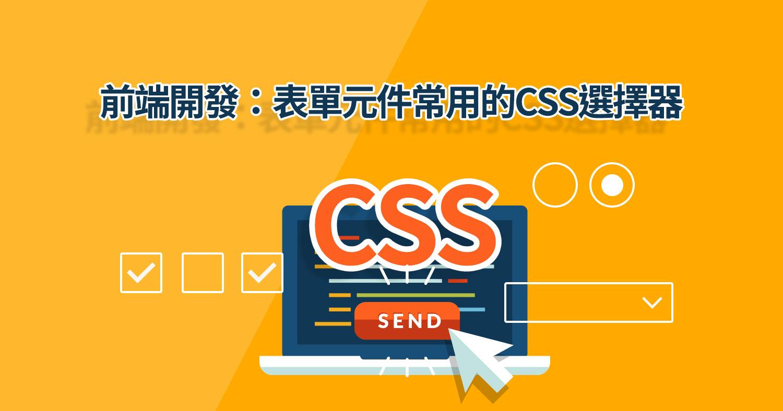 前端開發:表單元件常用的CSS選擇器 - Astral Web 歐斯瑞有限公司
