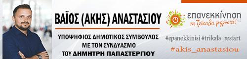 http://www.trikalarestart.gr/