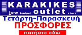 karakikes prosfores