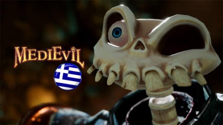 To «MediEvil» έρχεται στα ελληνικά και σε μεταμορφώνει σε έναν «αληθινό» ιππότη!